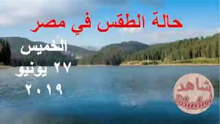 الطقس في مصر يوم الخميس 27-6-2019 | درجة الحرارة فى م ...