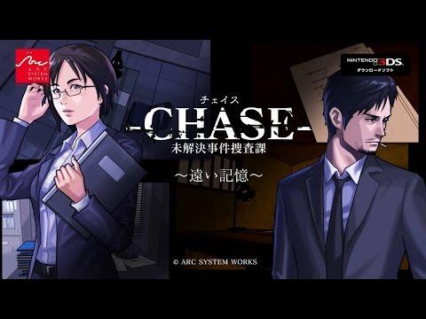 「-CHASE- 未解決事件捜査課 ~遠い記憶~」紹介映像
