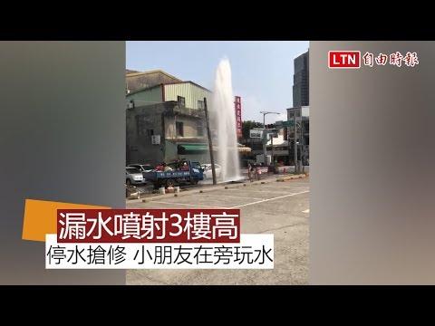 台中漏水噴9米高 北區10里緊急停水搶修(翻攝自爆料公社)