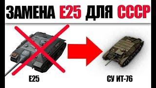 ЗАМЕНА E25 ДЛЯ СССР... ИТ-76 НОВАЯ ПРЕМ ИМБА