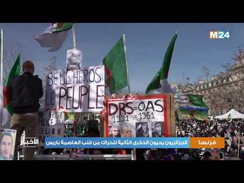 الجزائريون يحيون الذكرى الثانية للحراك من قلب العاصمة باريس