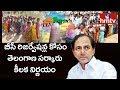 బీసీ రిజర్వేషన్ల కోసం తెలంగాణ సర్కారు కీలక నిర్ణయం - Panchayat Elections | hmtv