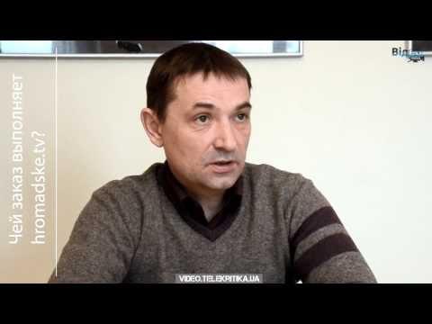 Сергей Гайдай: Журналист всегда работает на заказ