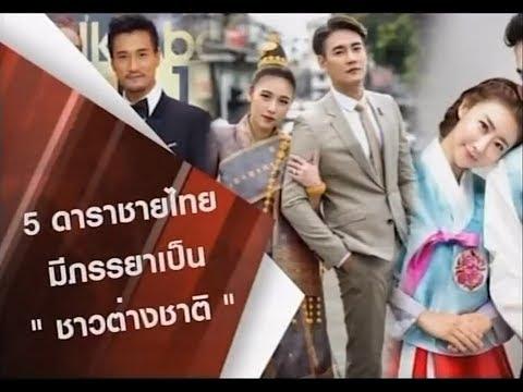 5 ดาราชายไทย มีภรรยาเป็น
