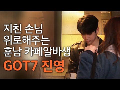 [행복한사진관] 갓세븐 GOT7 진영
