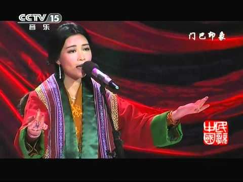 央吉瑪-祈禱永恆的美麗 (西藏門巴族歌曲)