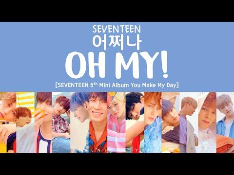 [LYRICS/가사] SEVENTEEN (세븐틴) - 어쩌나 (Oh My!) [5th Mini Album YOU MAKE MY DAY]