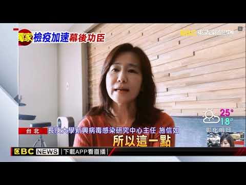 武肺突變? 張上淳:台灣病毒株「與初期」有差異