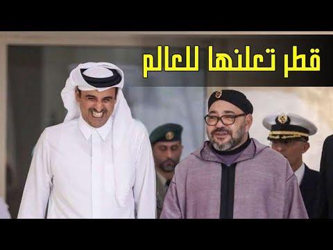 قطر تفاجئ الجارة و تعلنها للعالم عن قضية الصحراء المغربية