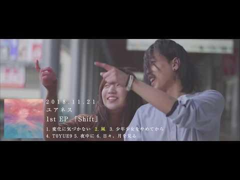ユアネス-yourness-「Shift」ーTrailer Movieー