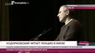Лекция Ходорковского в Киеве: Не ждите помощи Запада