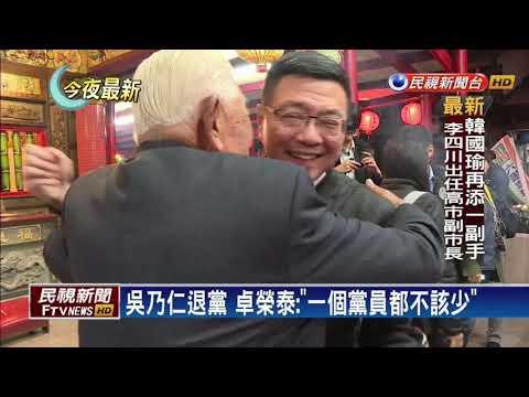 吳乃仁退黨 卓榮泰:一個黨員都不該少-民視新聞