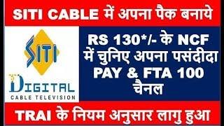 SITI Cable me Pay & Fta  channel select kijiye  Rs130 ke NCF me