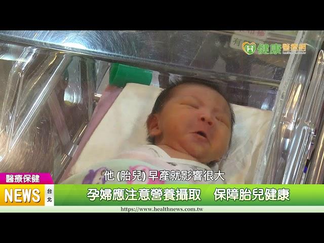 孕婦擔憂食安懼食 恐影響胎兒陷健康!