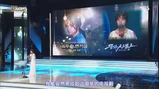 2014.12.31 金秀賢 SBS 演技大賞 中字 下部