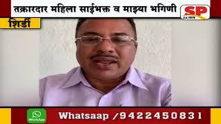 शिर्डी-साईमंदिर प्रमुख राजेंद्र जगताप यांनी केले आरोपाचे खंडन...SP24 NEWS