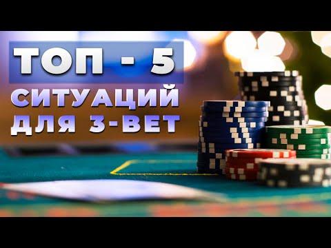 КОНТБЕТ [ТОП - 5 СИТУАЦИЙ ДЛЯ 3-БЕТА] Как играть в покер ?