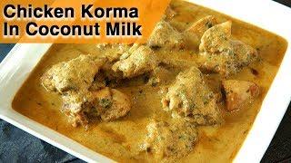 Chicken Korma In Coconut Milk | White Chicken Kurma Recipe | Chicken Curry In Coconut Milk | Smita