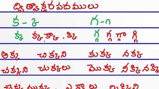 3rd Class Telugu, Dvithvakshara Padalu