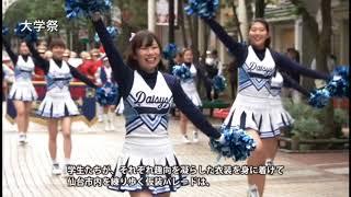 大学紹介ビデオ