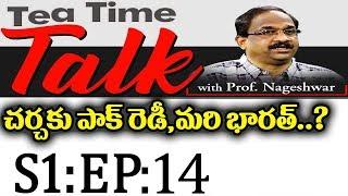 చర్చలకు పాక్ రెడీ..మరి భారత్? | Tea Time Talk With Prof Nageshwar | Sowjanya | Season#1 | Episode#14
