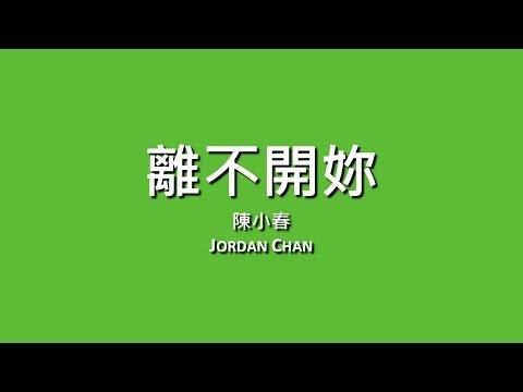 陳小春 Jordan Chan / 離不開你【歌詞】