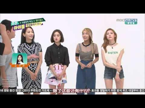 [HD中字] 150812 一周偶像(Weekly Idol) - Wonder Girls