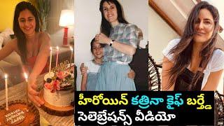 Bollywood actress Katrina Kaif birthday celebration pic go..