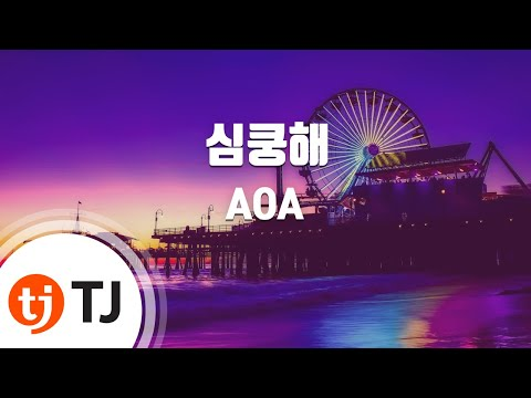 [TJ노래방] 심쿵해(Heart Attack) - AOA (Heart Attack - AOA) / TJ Karaoke