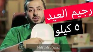 رجيم العيد سريع اخسر 5 كيلو دهون في اسبوع بهذا البرنامج الغذائي د محمد ...