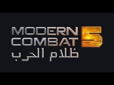 جيمبلاي مودرن كومبات 5 بالعربية  Modern Combat 5