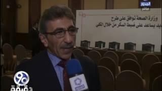 وزارة الصحة توافق على طرح عقار جديد لمرض السكر من النوع الثانى واسمه ...