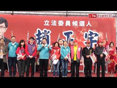 鄭文燦呼籲:投趙正宇1票 就是投選區1票