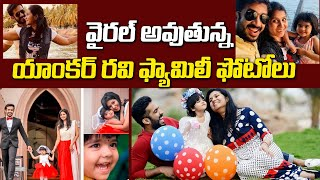 Telugu popular anchor Ravi family moments, viral pics..