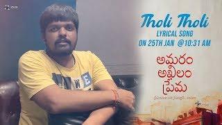 Singer Anurag Kulkarni About Tholi Tholi Song