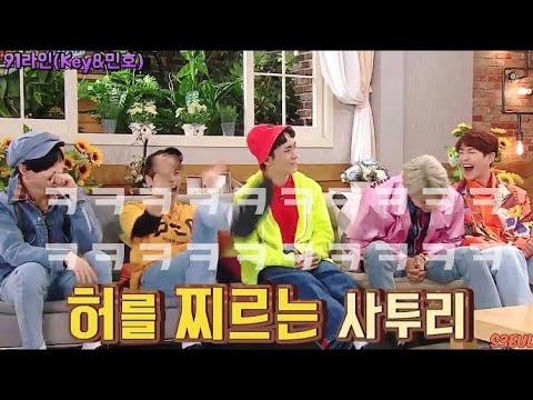 [샤이니TV] 91라인 키 민호 싸운 에피소드(feat.생활사투리)