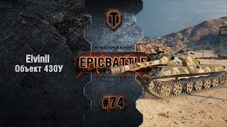 Превью: EpicBattle #74: Elvinll  / Объект 430У