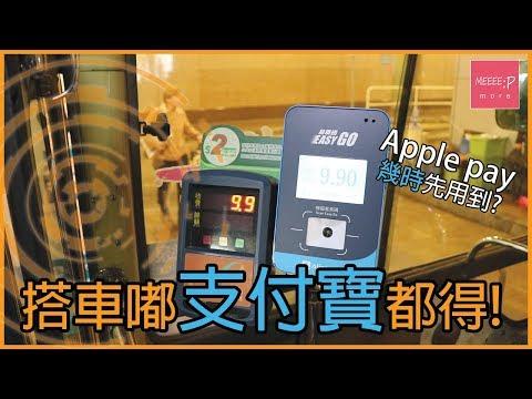 搭車嘟支付寶都得! ApplePay 幾時先用到?