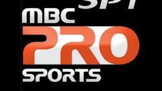 مشاهدة قناة ام بى سى الرياضية بث مباشر MBC PRO SPORT 1 LIVE