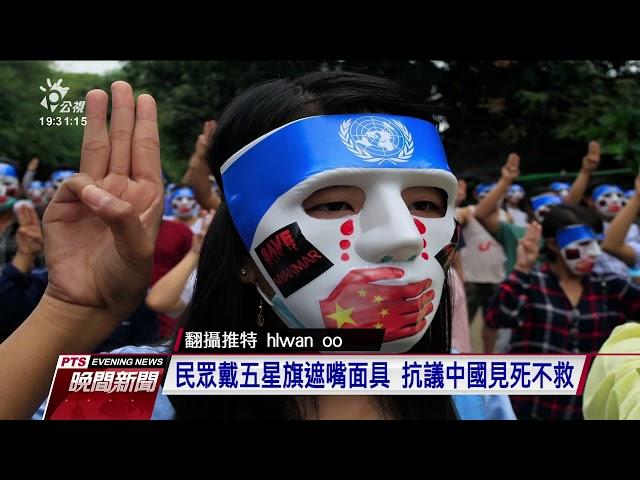 中國反對UN制裁緬甸軍政府 示威者當街焚燒五星旗宣洩不滿