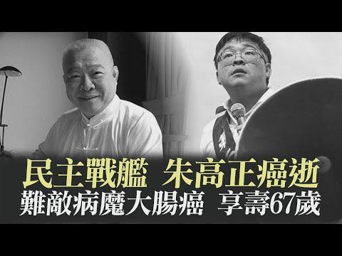 民主戰艦 朱高正癌逝  難敵病魔大腸癌 享壽67歲|鏡週刊