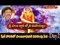 LIVE : శ్రీ సాయి జ్ఞాన జ్యోతి మహా యజ్ఞం | Day 2 | Sri Sai Jnana Jyothi Maha Yajnam | Hindu Dharmam