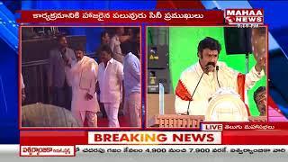 Bala Krishna, Rajendra Prasad's Speeches @ World Telugu Co..