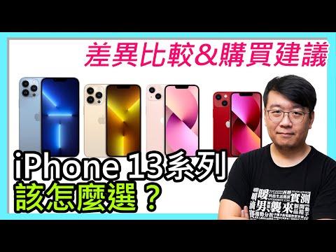 該怎麼選?蘋果iPhone 13 / iPhone 13 Pro差異比較、購買建議!懶人包