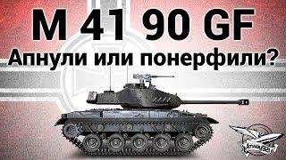 LeKpz M 41 90 mm GF - Апнули или всё-таки понерфили?