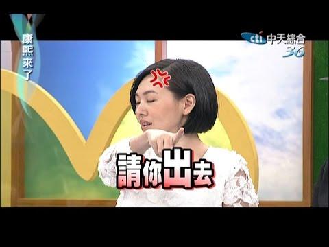 2014.12.08康熙來了完整版 最強照騙美女真面目大公開!