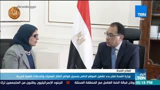 اخبار TeN - وزارة الصحة تعلن بدء تشغيل الموقع الخاص بتسجيل قوائم ...