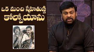 Chiranjeevi Gets Emotional About Gollapudi Maruthi Rao Dem..