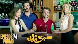 Sunehri Titliyan | Episode 74 Promo | Turkish Drama | Hande Ercel | Best Pakistani Dramas