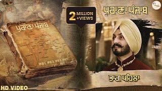 Purana Punjab Virasat Sandhu (Chapter 1)